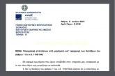 Ε. 2128 /19: Παραγραφή απαιτήσεων από μερίσματα κατ' εφαρμογή των διατάξεων του άρθρου 1 του ν.δ. 1195/1942