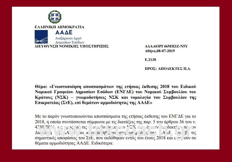 Ε. 2130 /19: Γνωστοποίηση αποσπασμάτων της ετήσιας έκθεσης 2018 του Ειδικού Νομικού Γραφείου Δημοσίων Εσόδων (ΕΝΓΔΕ) του Νομικού Συμβουλίου του Κράτους (ΝΣΚ) – γνωμοδοτήσεις ΝΣΚ και νομολογία του Συμβουλίου της Επικρατείας (ΣτΕ), επί θεμάτων αρμοδιότητας της ΑΑΔΕ