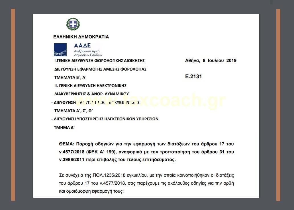 Ε. 2131 /19: Παροχή οδηγιών για την εφαρμογή των διατάξεων του άρθρου 17 του ν.4577/18, αναφορικά με την τροποποίηση του άρθρου 31 του ν.3986/11 περί επιβολής του τέλους επιτηδεύματος