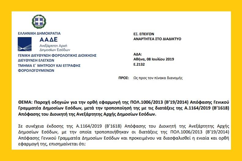 Ε. 2132 /19: Παροχή οδηγιών για την ορθή εφαρμογή της ΠΟΛ.1006/13 Απόφασης Γενικού Γραμματέα Δημοσίων Εσόδων, μετά την τροποποίησή της με τις διατάξεις της Α.1164/19 Απόφασης του Διοικητή της ΑΑΔΕ