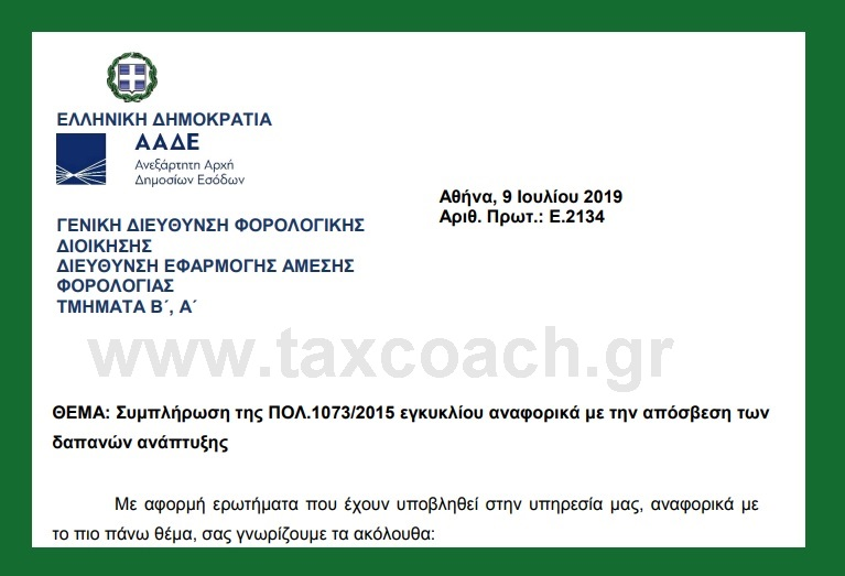 E. 2134 /19: Συμπλήρωση της ΠΟΛ.1073/2015 εγκυκλίου αναφορικά με την απόσβεση των δαπανών ανάπτυξης