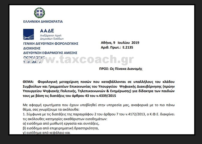 Ε. 2135 /19: Φορολογική μεταχείριση ποσών που καταβάλλονται σε υπαλλήλους του κλάδου Συμβούλων και Γραμματέων Επικοινωνίας του Υπουργείου  Ψηφιακής Διακυβέρνησης (πρώην  Υπουργείου Ψηφιακής Πολιτικής, Τηλεπικοινωνιών & Ενημέρωσης) για δίδακτρα των παιδιών τους με βάση τις διατάξεις του άρθρου 43 του ν.4339/15