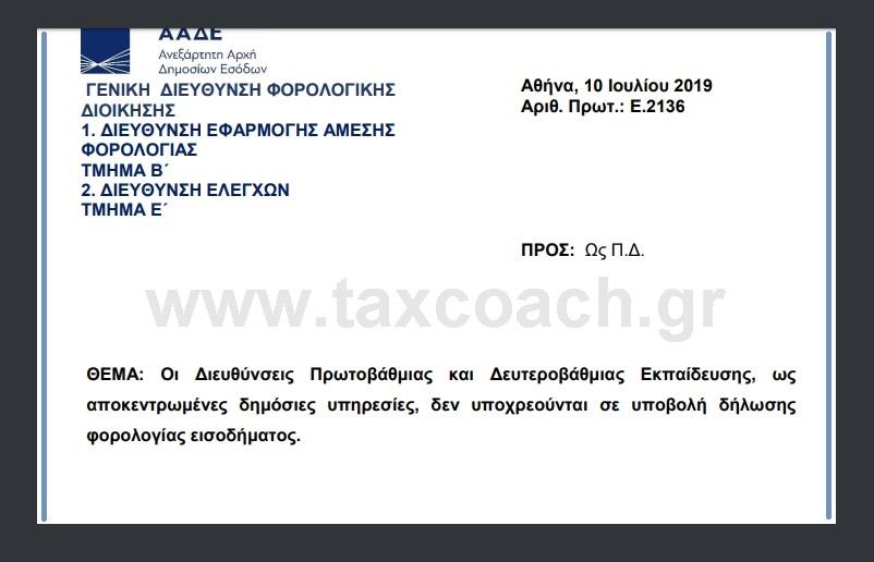 Ε. 2136 /19: Οι Διευθύνσεις Πρωτοβάθμιας και Δευτεροβάθμιας Εκπαίδευσης, ως αποκεντρωμένες δημόσιες υπηρεσίες, δεν υποχρεούνται σε υποβολή δήλωσης φορολογίας εισοδήματος