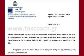 Ε. 2145 /19: Φορολογική μεταχείριση των εταιρειών «Ελληνική Αναπτυξιακή Τράπεζα Α.Ε» («πρώην Ε.Τ.Ε.ΑΝ. ΑΕ») και της εταιρείας «Ελληνική Αναπτυξιακή Τράπεζα Επενδύσεων Α.Ε» («πρώην ΤΑΝΕΟ Α.Ε»), μετά την ψήφιση του ν.4608/19