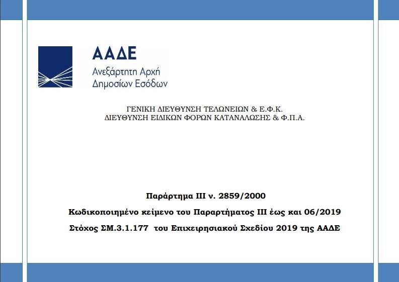 Παράρτημα ΙΙΙ ν. 2859/2000, Κωδικοποιημένο κείμενο του Παραρτήματος ΙΙΙ έως και 06/2019, Στόχος ΣΜ.3.1.177  του Επιχειρησιακού Σχεδίου 2019 της ΑΑΔΕ
