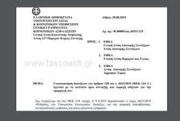 ΥΠΕΚΑΚΑ: Γνωστοποίηση διατάξεων του άρθρου 120 του ν. 4623/19 σχετικά με το ανώτατο όριο σύνταξης και παροχή οδηγιών για την εφαρμογή του