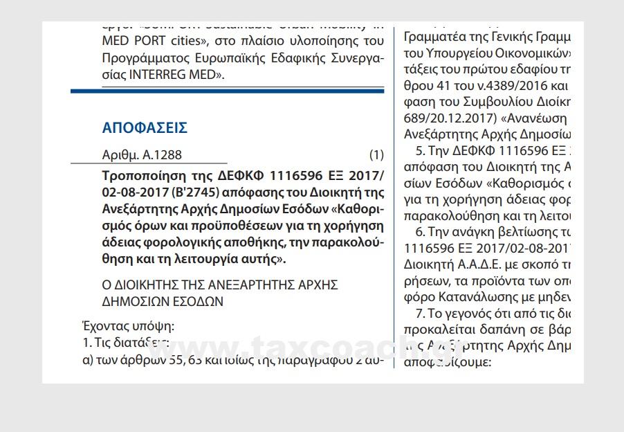 Α. 1288/19: Τροποποίηση Απόφασης του Διοικητή της ΑΑΔΕ «Καθορισμός όρων και προϋποθέσεων για τη χορήγηση άδειας φορολογικής αποθήκης, την παρακολούθηση και τη λειτουργία αυτής»