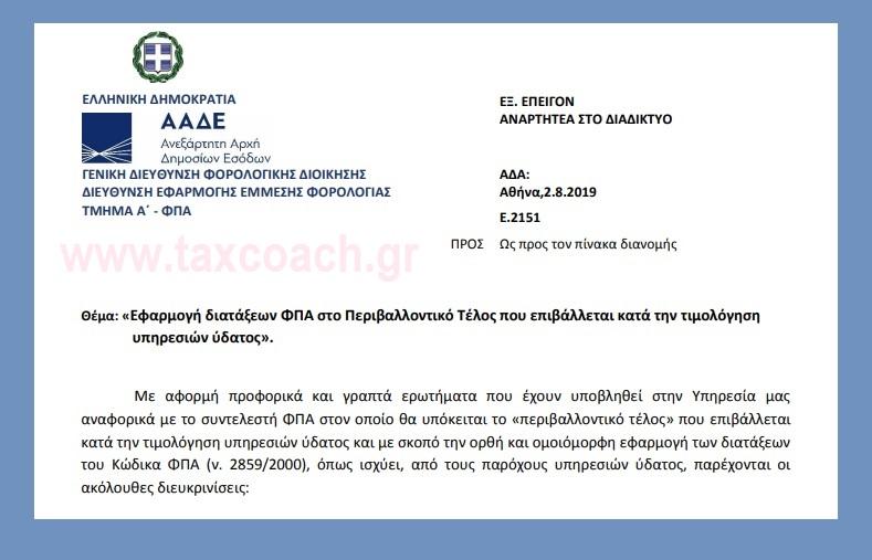 Ε. 2151 /19: Εφαρμογή διατάξεων ΦΠΑ στο Περιβαλλοντικό Τέλος που επιβάλλεται κατά την τιμολόγηση υπηρεσιών ύδατος