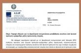 Ε. 2152 /19: Παροχή οδηγιών για τη φορολογική αντιμετώπιση μεταβίβασης ακινήτου από φυσικό πρόσωπο-ομόρρυθμο μέλος προσωπικής εταιρίας