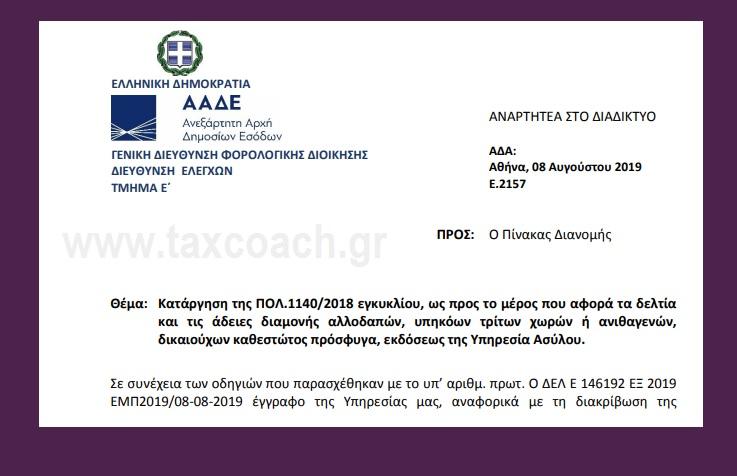 Ε. 2157 /19: Κατάργηση της ΠΟΛ.1140/2018 εγκυκλίου, ως προς το μέρος που αφορά τα δελτία και τις άδειες διαμονής αλλοδαπών, υπηκόων τρίτων χωρών ή ανιθαγενών, δικαιούχων καθεστώτος πρόσφυγα, εκδόσεως της Υπηρεσία Ασύλου