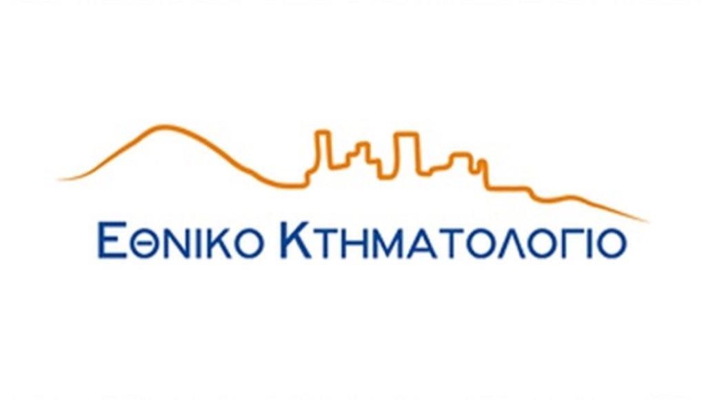 Ελευθερη διάθεση των Κτηματολογικών χαρτών μέσω διαδικτύου – Γεωπύλη INSPIRE Ελληνικού Κτηματολογίου