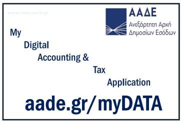 Αναρτήθηκε από την ΑΑΔΕ το προς Διαβούλευση πλαίσιο λειτουργίας της ψηφιακής πλατφόρμας myDATA (Ηλεκτρονικά βιβλία)