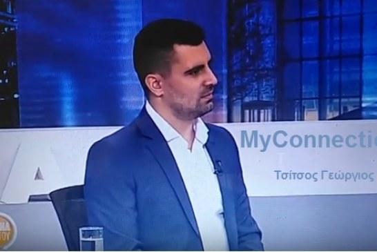 H νέα καινοτόμος και έξυπνη business πλατφόρμα MyConnection! … και Video