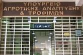 Εξαίρεση ελληνικών προϊόντων από το καθεστώτος αμερικανικών δασμών στην ΕΕ