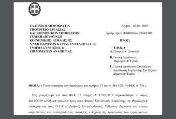 ΥΠΕΚΑ: Γνωστοποίηση των διατάξεων του άρθρου 37 του ν. 4611/2019