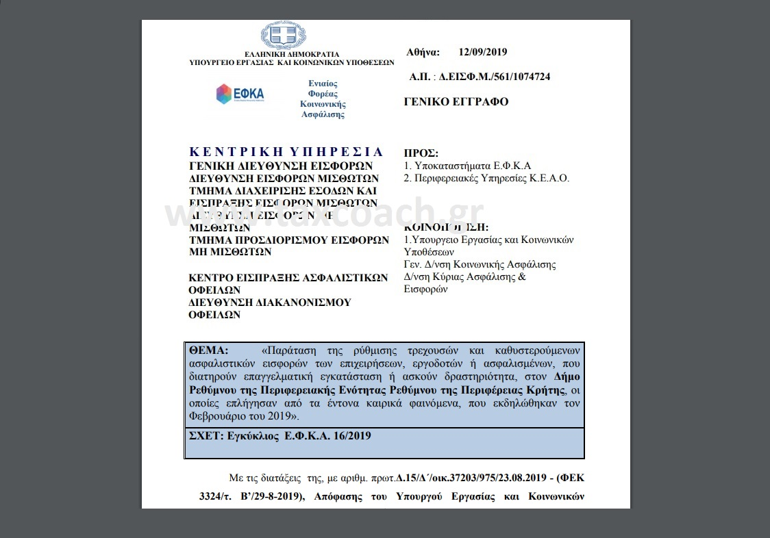 ΕΦΚΑ: Παράταση της ρύθμισης τρεχουσών και καθυστερούμενων ασφαλιστικών εισφορών των επιχειρήσεων, εργοδοτών ή ασφαλισμένων, που διατηρούν επαγγελματική εγκατάσταση ή ασκούν δραστηριότητα, στον Δήμο Ρεθύμνου της ΠΕ Ρεθύμνου της Περιφέρειας Κρήτης, οι οποίες επλήγησαν από τα έντονα καιρικά φαινόμενα