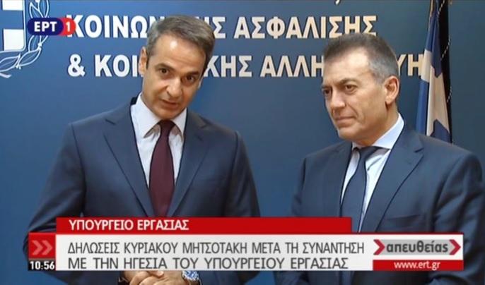 Συνάντηση Μητσοτάκη και Βρούτση, για θέματα αρμοδιότητας του Υπουργείου Εργασίας