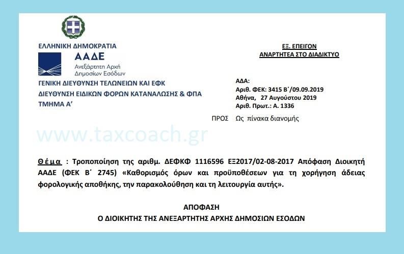 Α. 1336 /19: Τροποποίηση της ΔΕΦΚΦ 1116596 ΕΞ2017/ 02-08-2017 απόφαση Διοικητή Ανεξάρτητης Αρχής Δημοσίων Εσόδων (ΦΕΚ 2745 Β΄) «Καθορισμός όρων και προϋποθέσεων για τη χορήγηση άδειας φορολογικής αποθήκης, την παρακολούθηση και τη λειτουργία αυτής»