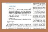 Α. 1341 /19: Τροποποίηση της ΠΟΛ. 1184/17 απόφασης του Διοικητή της ΑΑΔΕ «Διαδικασία εφαρμογής της υποβολής και ανταλλαγής των Εκθέσεων ανά Χώρα (CbC Reporting) σύμφωνα με τις διατάξεις των ν. 4170/13 και ν. 4490/17»