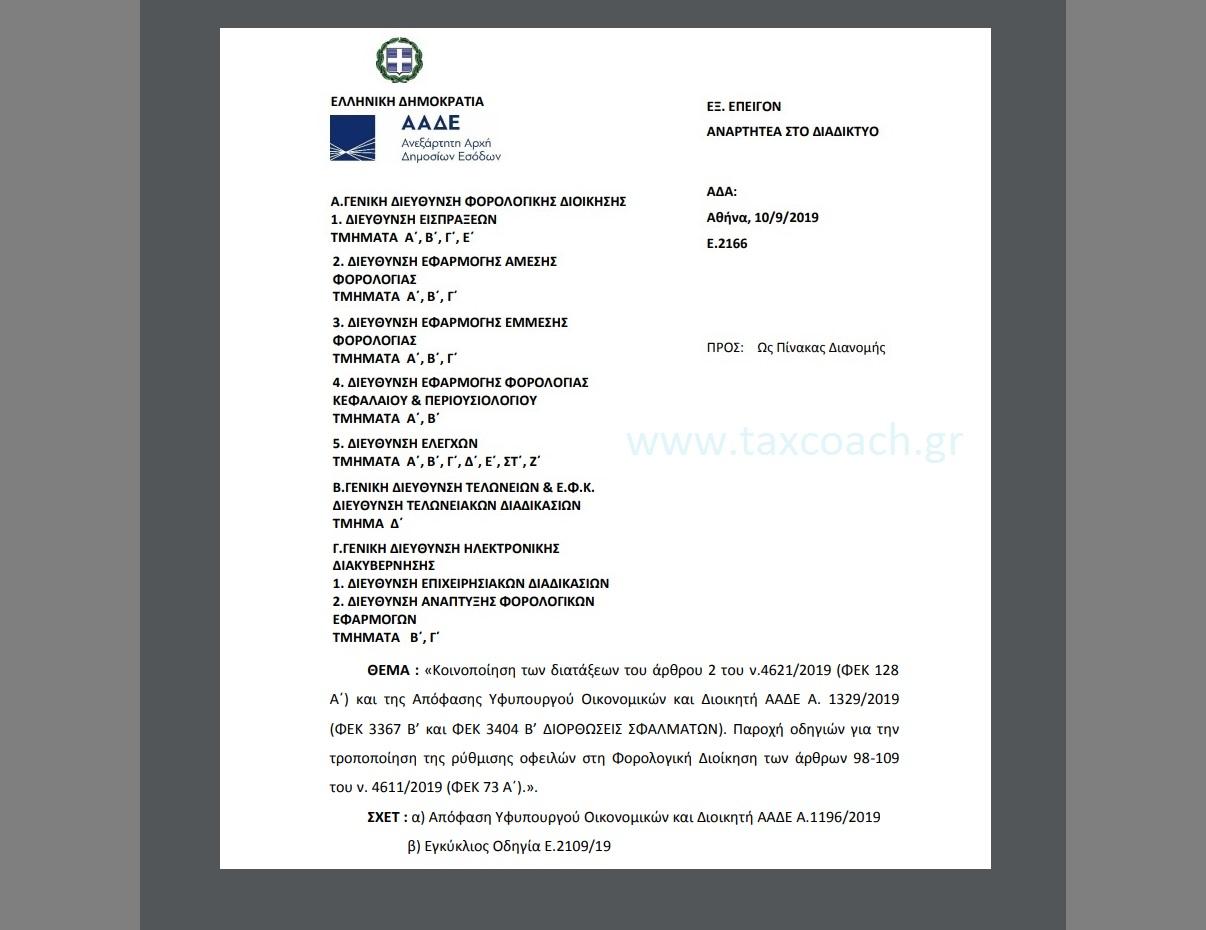 Ε. 2166 /19: Κοινοποίηση διατάξεων του ν. 4621/19 και της Απόφασης Υφυπουργού Οικονομικών και Διοικητή ΑΑΔΕ Α. 1329/19. Παροχή οδηγιών για την τροποποίηση της ρύθμισης οφειλών στη Φορολογική Διοίκηση…