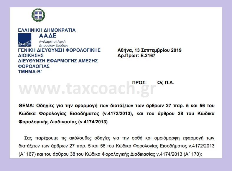 Ε. 2167 /19: Οδηγίες για την εφαρμογή των διατάξεων των άρθρων 27 παρ. 5 και 56 του ΚΦΕ (ν.4172/13), και του άρθρου 38 του ΚΦΔ (ν.4174/13)