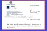 Ε. 2168 / 19: Οδηγίες σχετικά με την εισαγωγή εμπορευμάτων σε περίπτωση εξόδου του Ηνωμένου Βασιλείου από την Ε.Ε. χωρίς συμφωνία – Κοινό Δασμολόγιο και Δασμολογητέα Αξία εμπορευμάτων