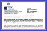 Ε. 2169 /19: Αποστολή οδηγιών για την επικείμενη αποχώρηση του Η.Β. από την Ε.Ε. χωρίς συμφωνία και μεταβατική περίοδο σε σχέση με τις δασμολογικές και φορολογικές απαλλαγές: Επανεισαγόμενα Εμπορεύματα – Ατέλειες – Μεταφορά συνήθους κατοικίας – Ταξιδιώτες τρίτων χωρών