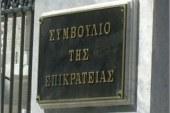 Υπ. Περιβάλλοντος και Ενέργειας, για τις Αποφάσεις του ΣτΕ που κάνουν δεκτές τις Αιτήσεις Ακύρωσης  της «ΕΛΛΗΝΙΚΟΣ ΧΡΥΣΟΣ»