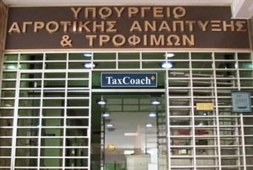 Νέα χαμηλότοκα δάνεια στους αγρότες προσφέρει το Υπ.Α.Α.Τ. σε συνεργασία με τις ελληνικές τράπεζες