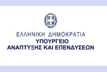 Παρατείνεται μέχρι 28/2 η προθεσμία υποβολής αιτήσεων επενδυτικών σχεδίων στον Αναπτυξιακό Νόμο
