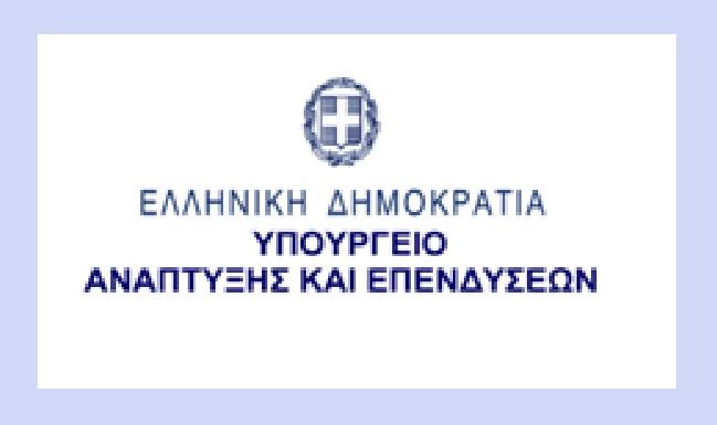 Διαβούλευση Σ/Ν υπουργείου Ανάπτυξης & Επενδύσεων για το παρεμπόριο!