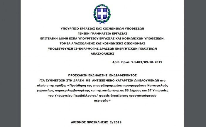 Πρόσκληση Εκδήλωσης Ενδιαφέροντος για Συμμετοχή στη Δράση με αντικείμενο Κατάρτιση Ωφελούμενων στο πλαίσιο της πράξης «Προώθηση της απασχόλησης μέσω προγραμμάτων Κοινωφελούς χαρακτήρα, συμπεριλαμβανομένης και της κατάρτισης σε 56 Δήμους και 37 Υπηρεσίες του Υπουργείου Περιβάλλοντος/ φορείς διαχείρισης προστατευόμενων περιοχών»