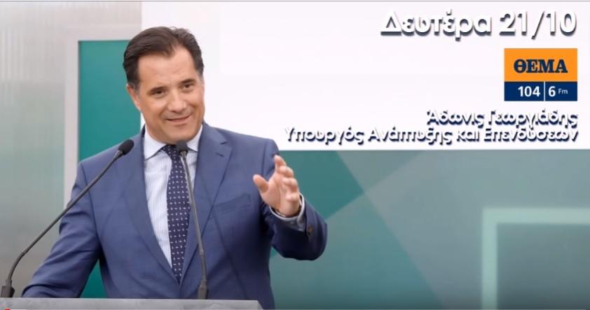 Σημεία συνέντευξης του Υπουργού Ανάπτυξης και Επενδύσεων, κ. Άδωνι Γεωργιάδη στον ρ/σ ΘΕΜΑ 104.6 FM