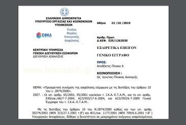 ΕΦΚΑ: Προαιρετική συνέχιση της ασφάλισης σύμφωνα με τις διατάξεις του άρθρου 10 του ν. 2874/2000