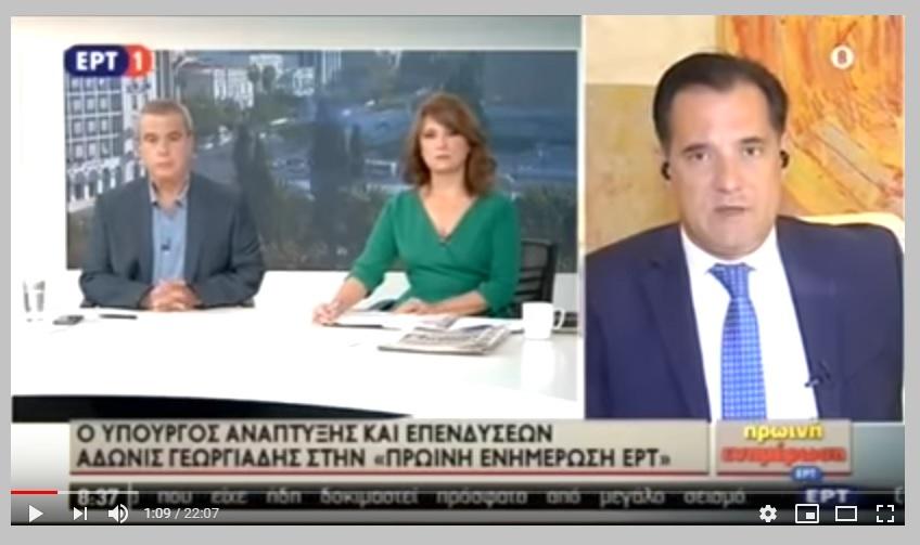 Σημεία συνέντευξης Άδωνι Γεωργιάδη, στην ΕΡΤ1