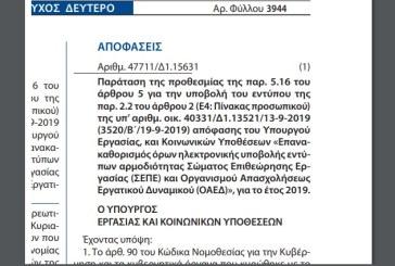 ΥΑ 47711/Δ1/15631: Παράταση προθεσμίας για τον Πίνακα Προσωπικού (Ε4)