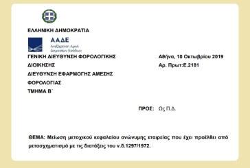 Ε. 2181 /19:  Μείωση μετοχικού κεφαλαίου ανώνυμης εταιρείας που έχει προέλθει από μετασχηματισμό με τις διατάξεις του ν.δ.1297/1972
