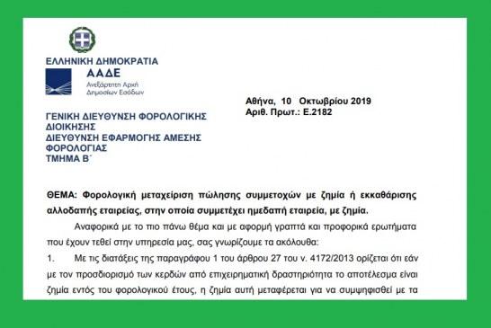 Ε. 2182 /19: Φορολογική μεταχείριση πώλησης συμμετοχών με ζημία ή εκκαθάρισης αλλοδαπής εταιρείας, στην οποία συμμετέχει ημεδαπή εταιρεία, με ζημία