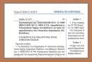 Α. 1377 /19: Τροποποίηση της Τ.636/5020/0019/21-12-1989 (ΦΕΚ 918/Β'/28-12-1989) Α.Υ.Ο. «Αρμοδιότητες Τελωνειακών Αρχών του Κράτους» ως προς τις αρμοδιότητες του Τελωνείου Αερολιμένα «Ελ. Βενιζέλος»