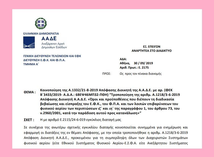 """Ε. 2175 /19: Κοινοποίηση της Α.1332 Απόφασης Διοικητή της ΑΑΔΕ """"Τροποποίηση της αριθμ. Α.1218/19 Απόφασης Διοικητή ΑΑΔΕ «Όροι και προϋποθέσεις που διέπουν τη διαδικασία βεβαίωσης και είσπραξης του Ε.Φ.Κ., του Φ.Π.Α. και των λοιπών επιβαρύνσεων του φυσικού αερίου των περιπτώσεων…"""