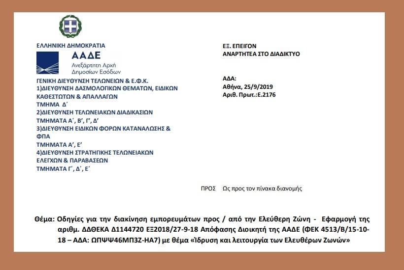 Ε. 2176 /19: Οδηγίες για την διακίνηση εμπορευμάτων προς / από την Ελεύθερη Ζώνη – Εφαρμογή της αριθμ. ΔΔΘΕΚΑ Δ1144720 ΕΞ2018 Απόφασης Διοικητή της ΑΑΔΕ με θέμα «Ίδρυση και λειτουργία των Ελευθέρων Ζωνών»