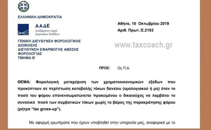 """Ε. 2183 /19: Φορολογική μεταχείριση των χρηματοοικονομικών εξόδων που προκύπτουν σε περίπτωση καταβολής τόκων δανείου (ομολογιακού ή μη) όταν το ποσό του φόρου επανενσωματώνεται προκειμένου ο δικαιούχος να λαμβάνει το συνολικό  ποσό των συμβατικών τόκων χωρίς το βάρος της παρακράτησης φόρου (ρήτρα """"tax gross-up"""")"""