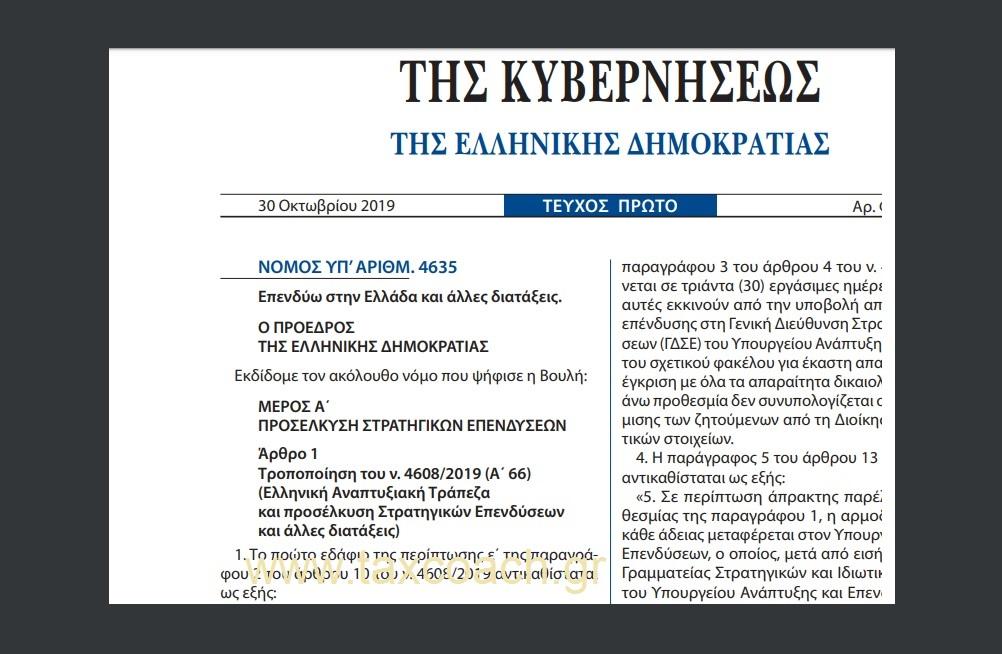 Ν. 4635/19: Επενδύω στην Ελλάδα και άλλες διατάξεις