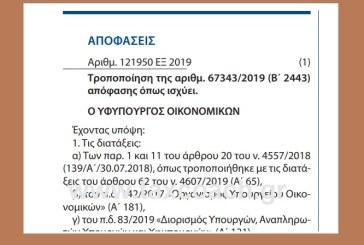 Απόφαση Υπ.Οικ.: Τροποποίηση της αριθμ. 67343/2019 (Β΄ 2443) απόφασης όπως ισχύει