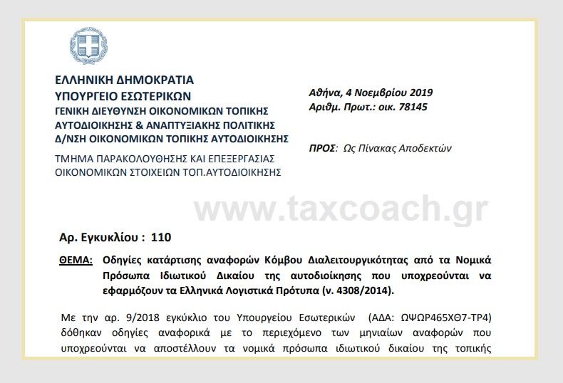 ΥΠ.ΕΣ. / Εγκ. 110: Οδηγίες κατάρτισης αναφορών Κόμβου Διαλειτουργικότητας από τα Νομικά Πρόσωπα Ιδιωτικού Δικαίου της αυτοδιοίκησης που υποχρεούνται να εφαρμόζουν τα Ελληνικά Λογιστικά Πρότυπα