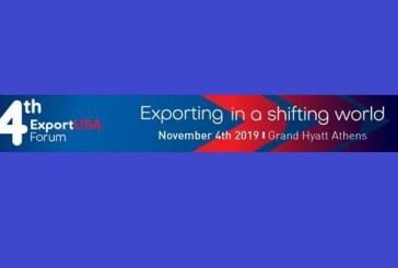 4ο ExportUSA Forum – Exporting in a shifting world