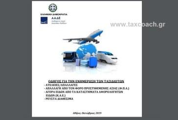 ΑΑΔΕ: Έκδοση του «Οδηγού για την ενημέρωση των ταξιδιωτών», Οκτωβρίου 2019