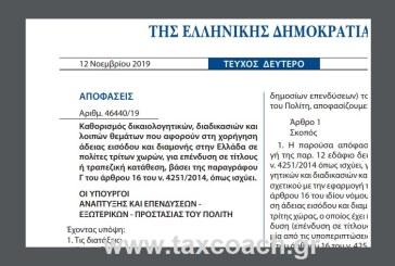 ΚΥΑ: Καθορισμός δικαιολογητικών, διαδικασιών και λοιπών θεμάτων που αφορούν στη χορήγηση άδειας εισόδου και διαμονής στην Ελλάδα σε πολίτες τρίτων χωρών, για επένδυση σε τίτλους ή τραπεζική κατάθεση