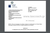 A. 1419 /19: Τύπος και περιεχόμενο της πράξης εκτιμώμενου προσδιορισμού του ΕΝΦΙΑ νομικών προσώπων και οντοτήτων