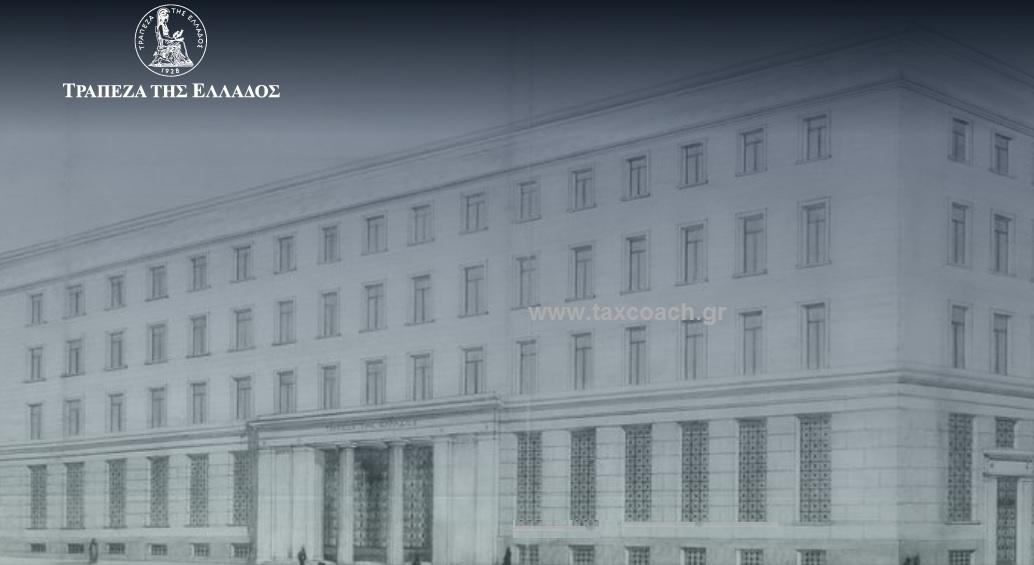 ΤτΕ: Παράταση για την υποβολή ετήσιων χρηματοοικονομικών καταστάσεων από νομικά πρόσωπα του μη χρηματοπιστωτικού τομέα